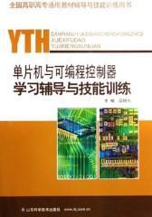 单片机与可编程控制器学习辅导与技能训练(仅适用PC阅读)