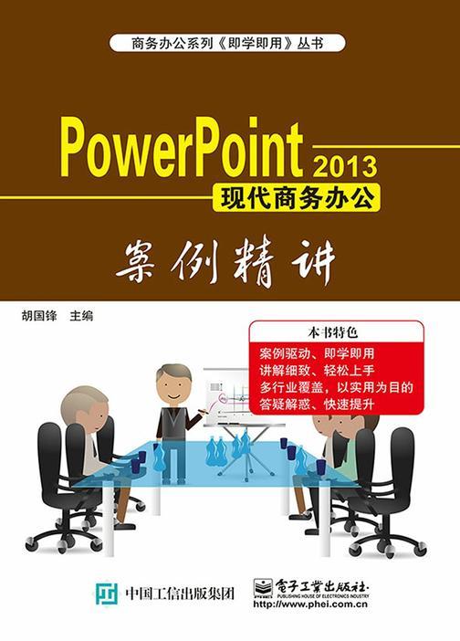 Power Point 2013现代商务办公案例精讲