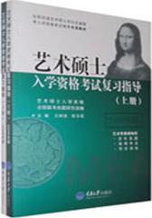 艺术硕士入学资格考试复习指导(上册)(仅适用PC阅读)