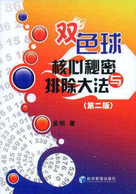 双色球核心秘密与排除大法(第二版)(仅适用PC阅读)