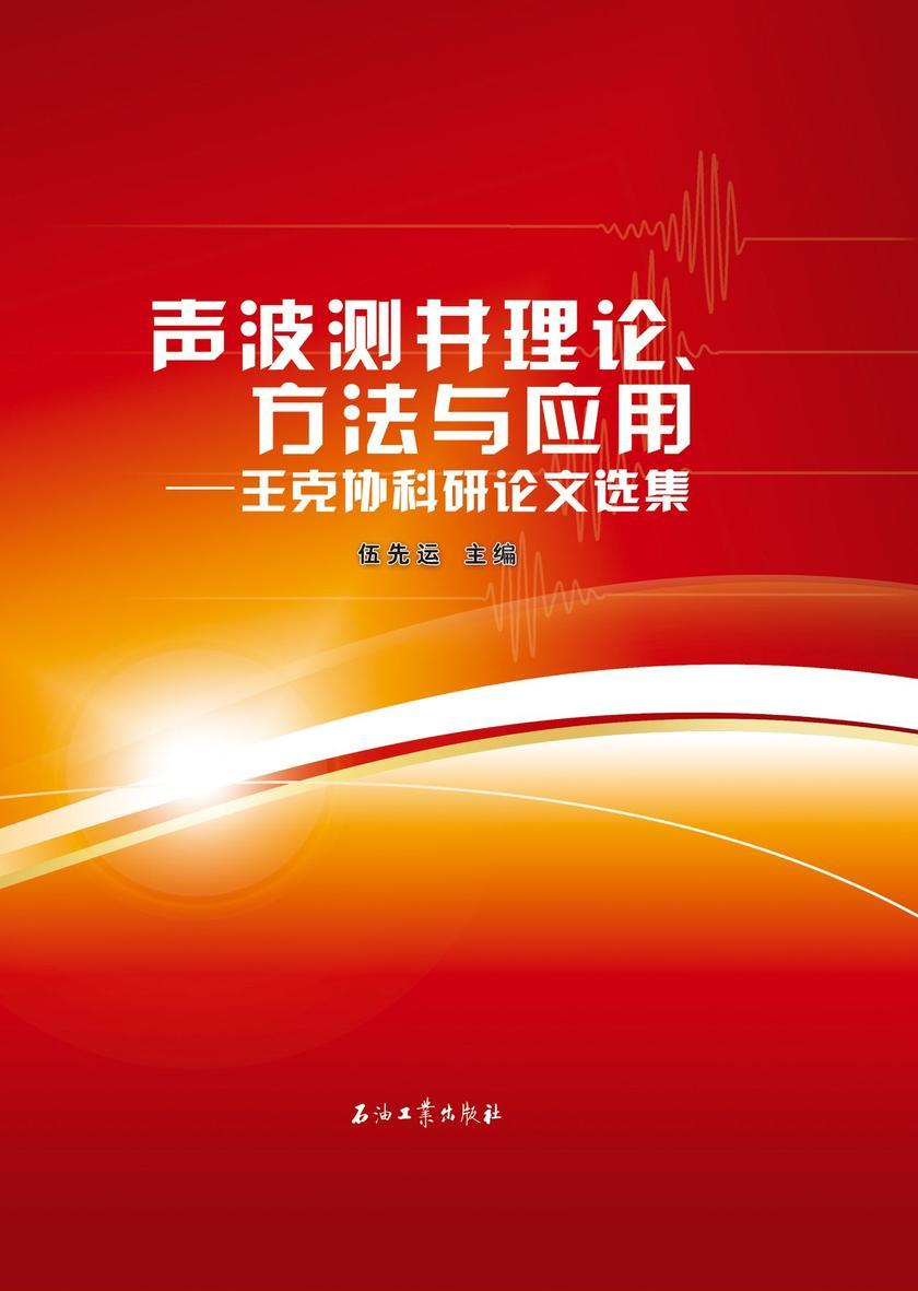 声波测井理论、方法与应用:王克协科研论文选集