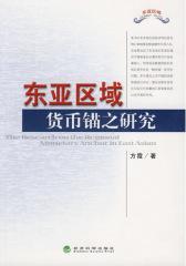 东亚区域货币锚之研究