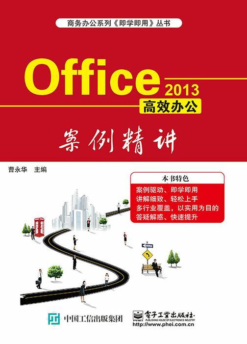 Office 2013高效办公案例精讲
