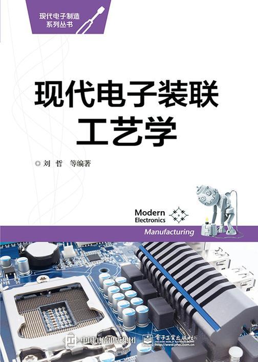 现代电子装联工艺学