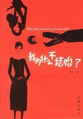 我为什么不结婚?——现代女性的情爱困境(试读本)