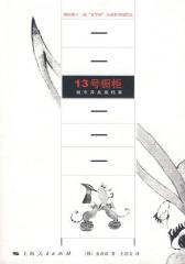 13号橱柜(试读本)