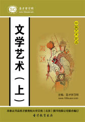 [3D电子书]圣才学习网·中国艺术史话:文学艺术(上)(仅适用PC阅读)