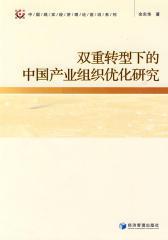 双重转型下的中国产业组织优化研究(仅适用PC阅读)