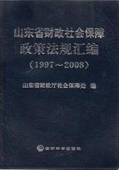 山东省财政社会保障政策法规汇编(1997-2008)(仅适用PC阅读)