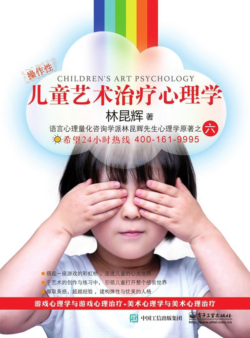 儿童艺术治疗心理学