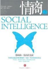 情商2——影响你一生的社交商(试读本)