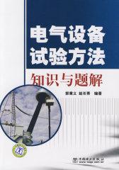电气设备试验方法知识与题解(试读本)