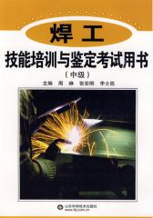 焊工技能培训与鉴定考试用书(中级)(仅适用PC阅读)