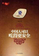 中国人可以吃得更安全(试读本)