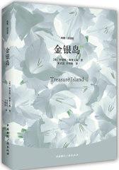 金银岛-纯爱双语馆(试读本)
