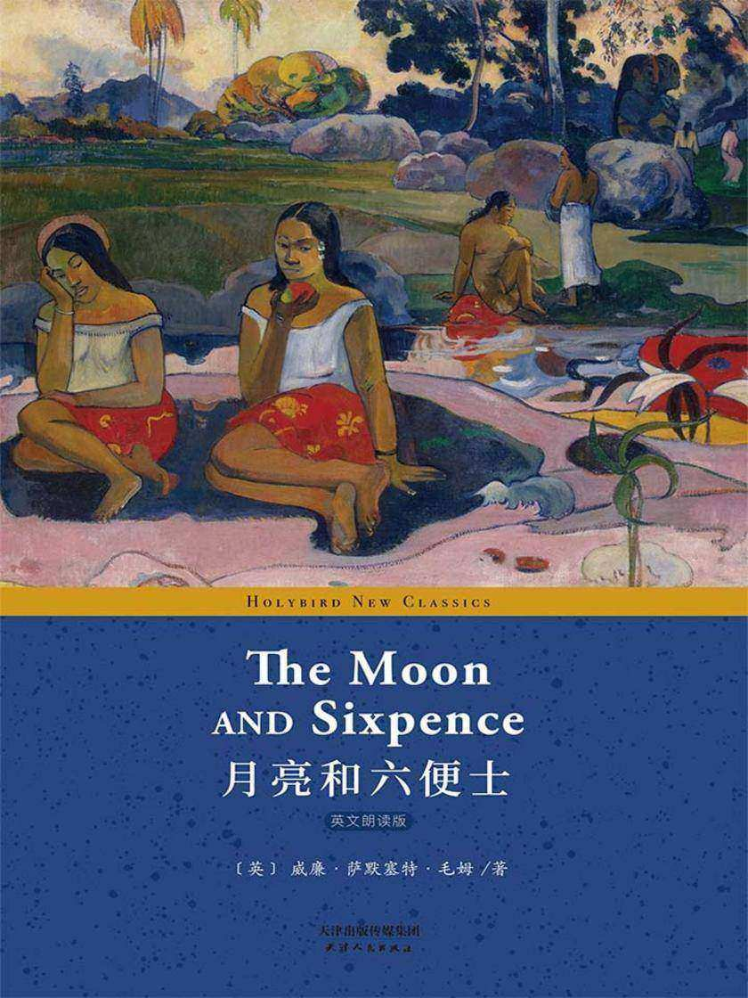月亮和六便士:THE MOON AND SIXPENCE(英文版)