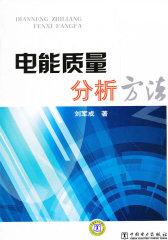 电能质量分析方法(仅适用PC阅读)
