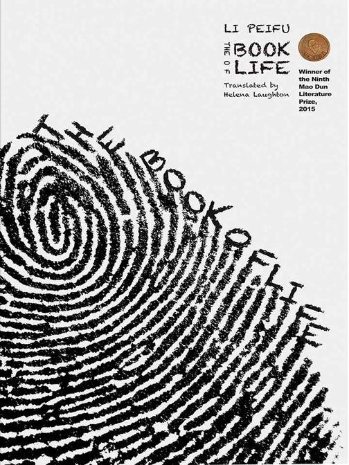 The Book of Life 生命册