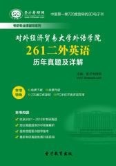 [3D电子书]圣才学习网·对外经济贸易大学外语学院261二外英语历年真题及详解(仅适用PC阅读)