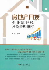 房地产开发企业所得税风险管理指南