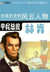 平民总统——林肯