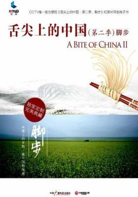 舌尖上的中国(第二季)·脚步(仅适用PC阅读)