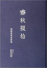 春秋掇拾—刘延龙诗书画选
