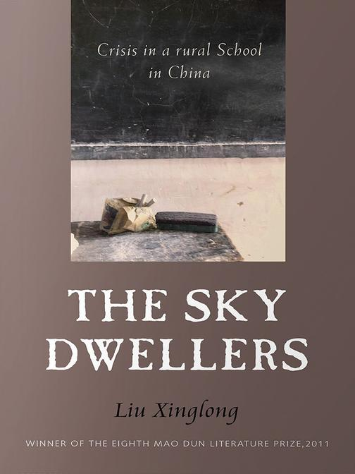 The Sky Dwellers 天行者
