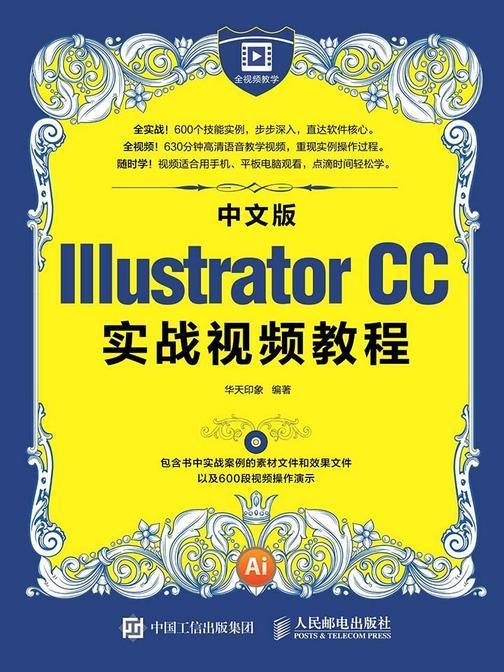 中文版Illustrator CC实战视频教程