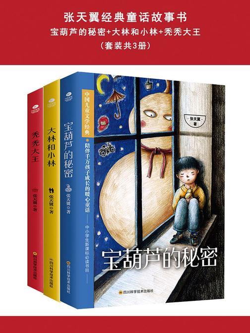 宝葫芦的秘密+大林和小林+秃秃大王(套装共3册):张天翼经典童话故事书