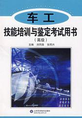 车工技能培训与鉴定考试用书(高级)(仅适用PC阅读)