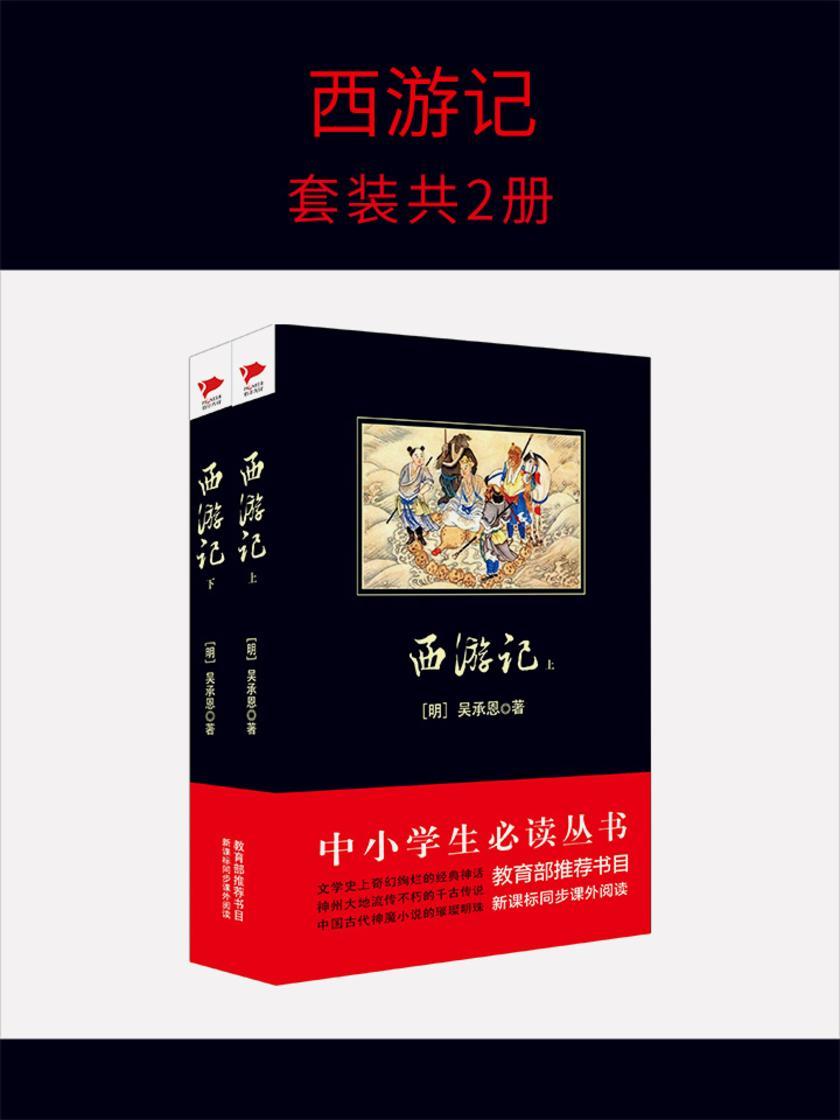 西游记(套装共2册)