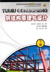钢结构原理与设计(下册)(仅适用PC阅读)