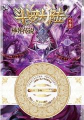 斗罗大陆外传 神界传说 漫画版.1