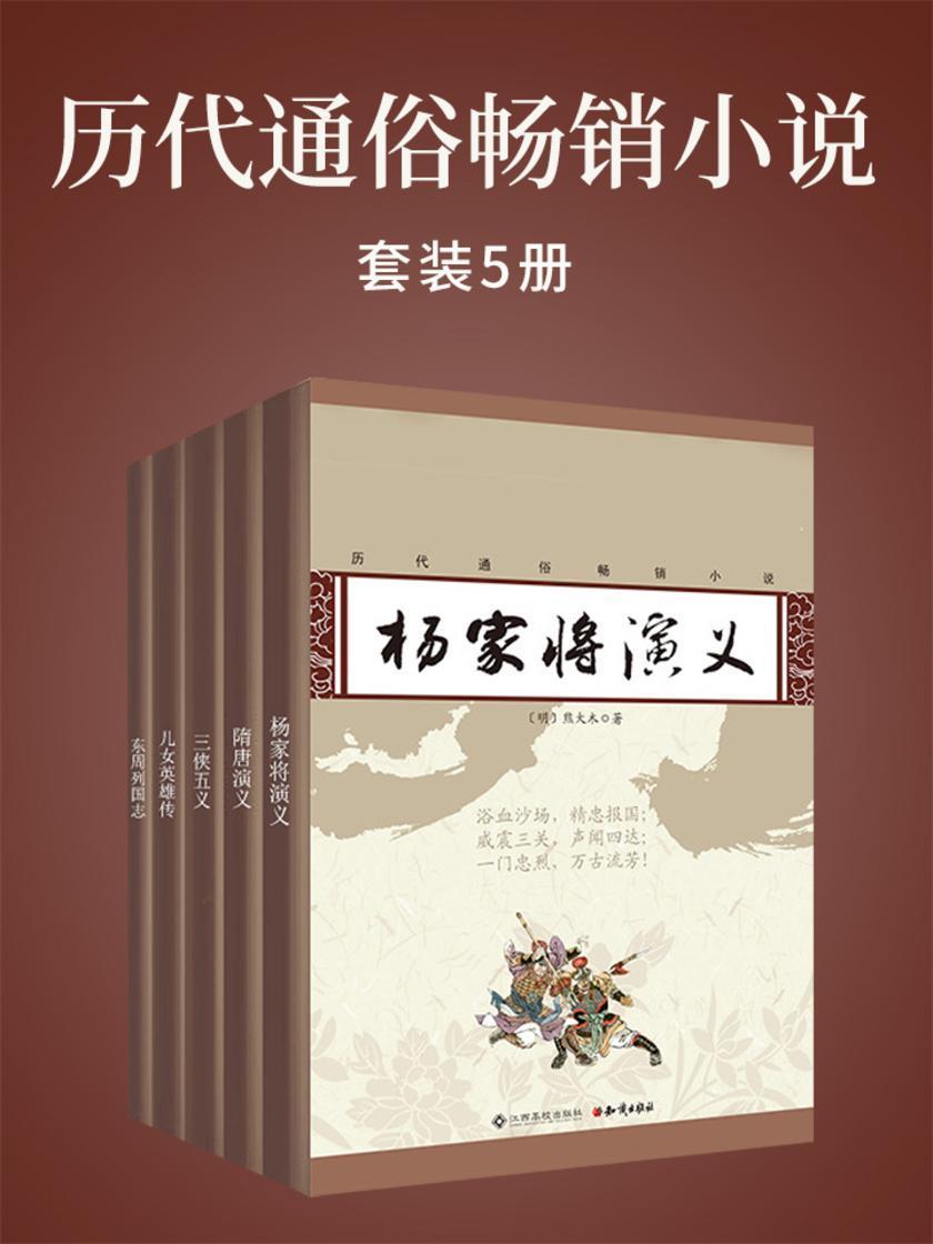 历代通俗畅销小说(5本)