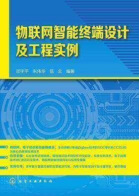 物联网智能终端设计及工程实例
