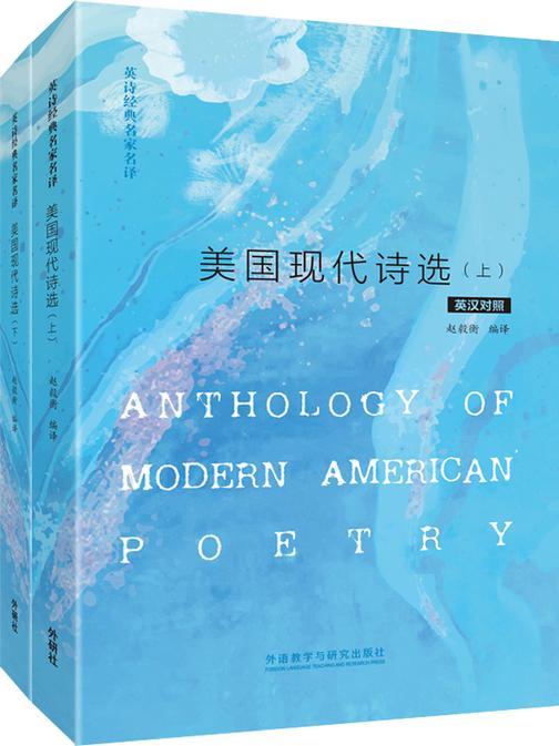 美国现代诗选:英汉对照