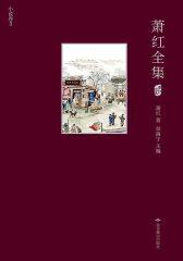 萧红全集(小说卷Ⅱ)