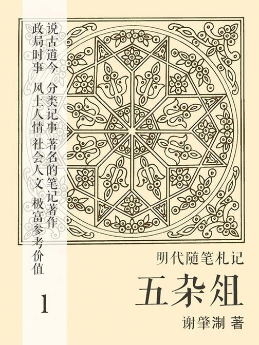 明代随笔札记·五杂俎1
