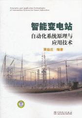 智能变电站自动化系统原理与应用技术(仅适用PC阅读)