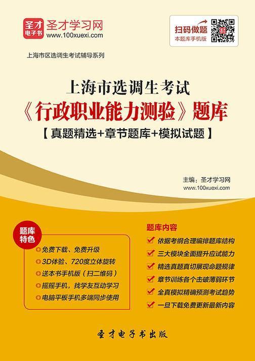 2018年上海市选调生考试《行政职业能力测验》题库【真题精选+章节题库+模拟试题】
