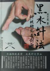 黑水针法(仅适用PC阅读)