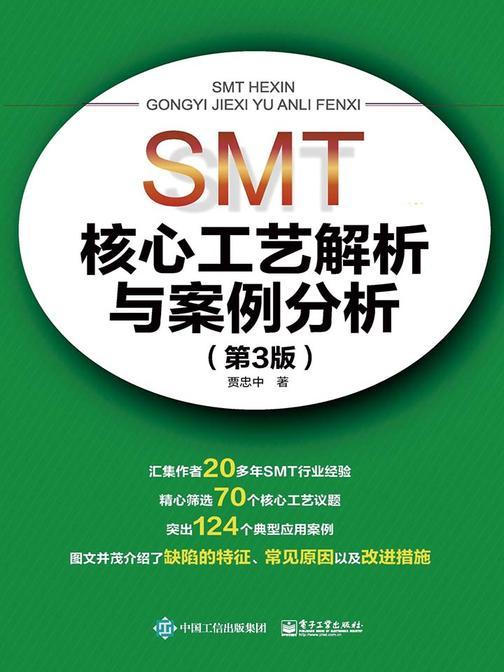 SMT核心工艺解析与案例分析(第3版)