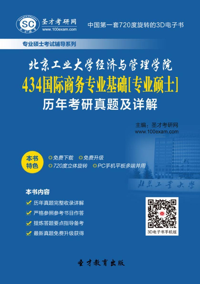 北京工业大学经济与管理学院434国际商务专业基础[专业硕士]历年考研真题及详解