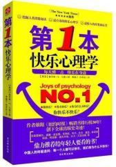 本快乐心理学(试读本)