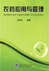 农药应用与管理