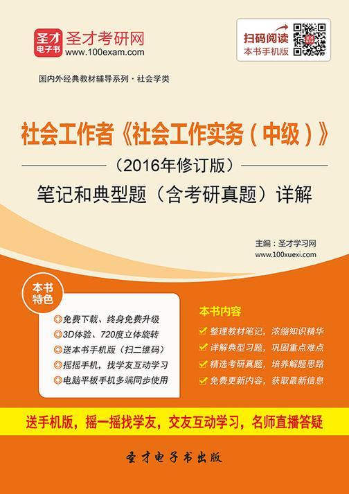社会工作者《社会工作实务(中级)》(2016年修订版)笔记和典型题(含考研真题)详解