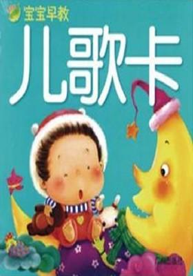 宝宝早教大卡王(8册)儿歌卡(仅适用PC阅读)