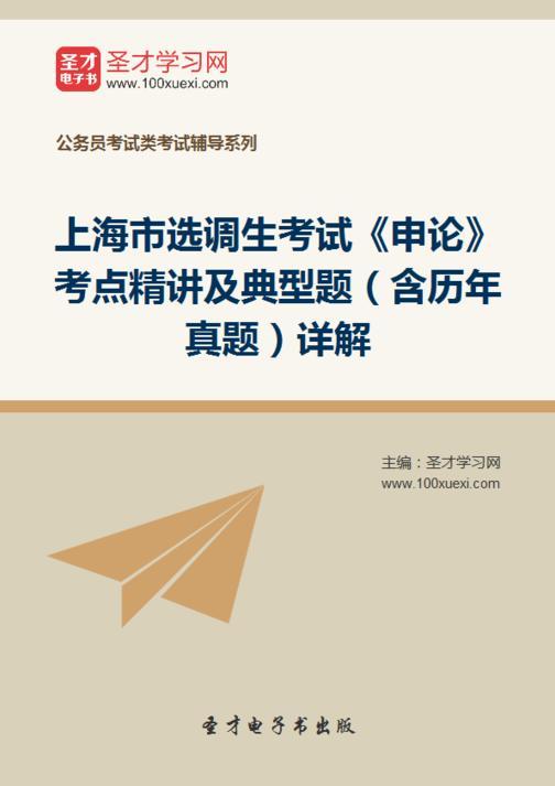 2018年上海市选调生考试《申论》考点精讲及典型题(含历年真题)详解