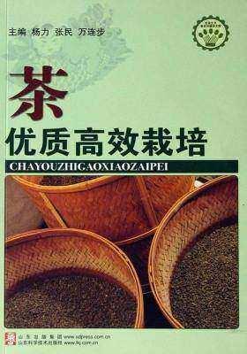茶优质高效栽培
